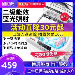 韩电6.5/7/8kg洗衣机全自动家用小型波轮 大容量洗脱一体租房宿舍