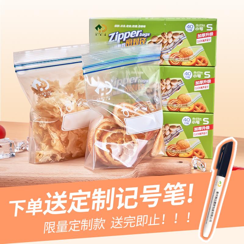 好易得冰箱密封袋保鲜袋食品袋双条封加厚家用分装袋密实袋自封袋