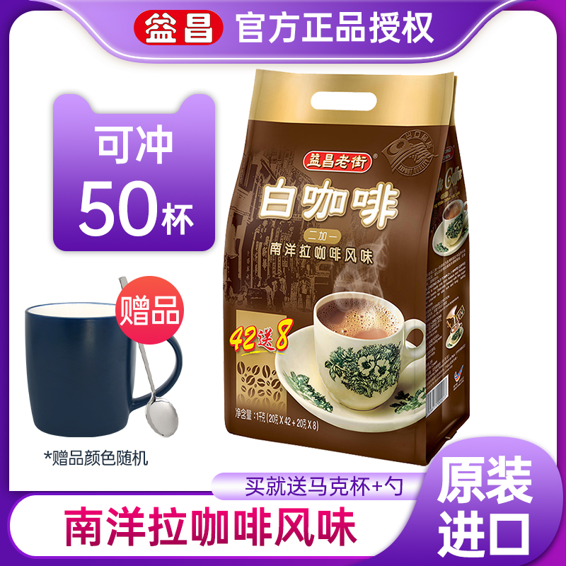 50 bags of two plus one white coffee in Yichang old street, 1kg of 3-in-1 instant coffee powder imported from Malaysia