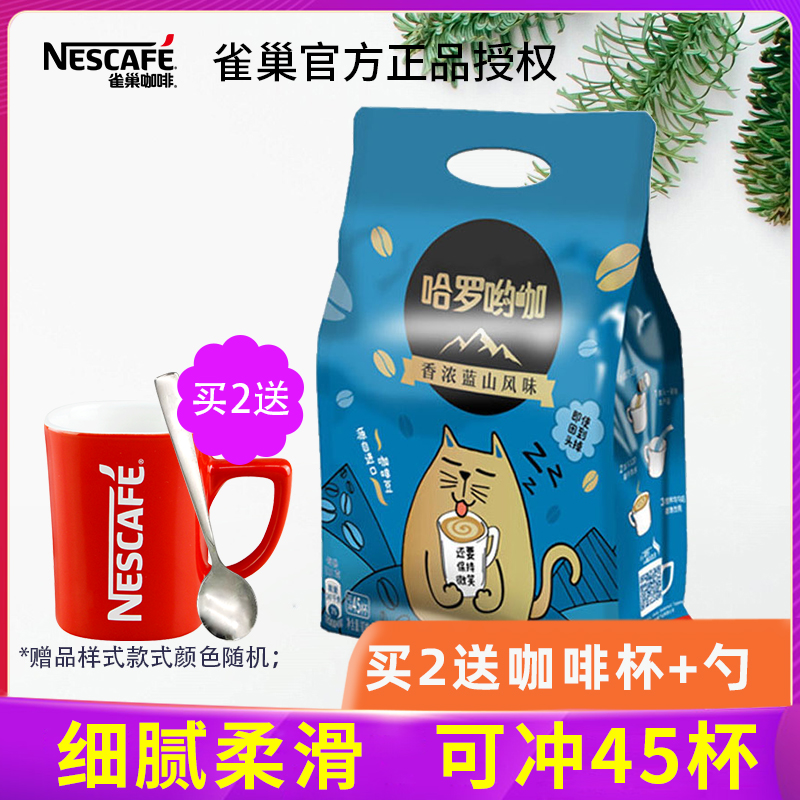 Nestle coffees three in one Symphony instant coffee 15g * 45 pieces 675g bags of coffee powder
