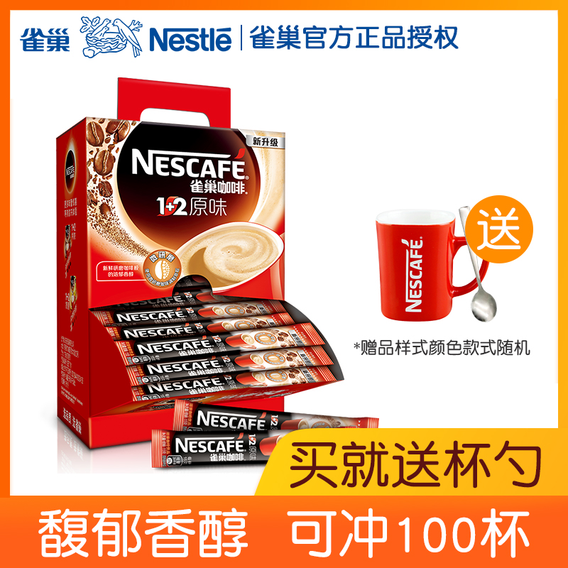 Nestle coffee 100 pieces, 1 + 2 coffee powder, original flavor, three in one instant coffee 1500g, affordable