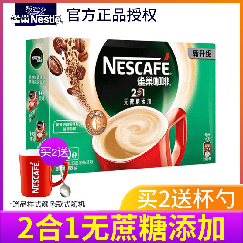Nestle雀巢咖啡二合一无蔗糖30条*11g盒装微研磨咖啡粉速溶提神