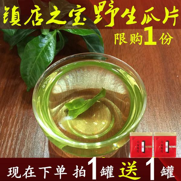 2017 новый чай дикий шесть сейф дыня лист дикий чай ручной работы чай зеленый чай чай сельское хозяйство сбыта при покупки 1 вещи - 1 в подарок