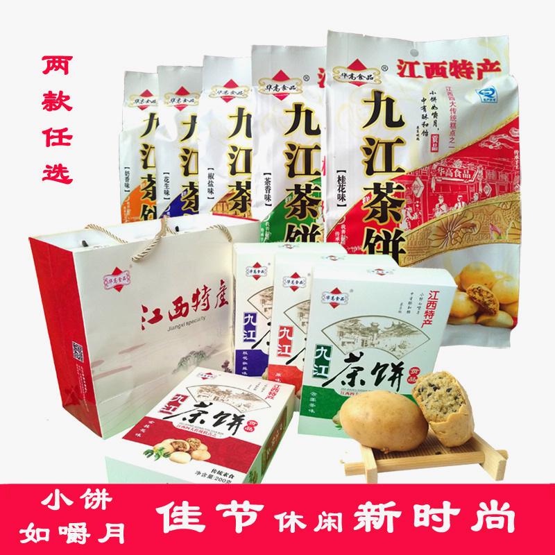 江西特产九江茶饼300g*5包桂花奶香椒盐庐山传统老式糕点点心零食