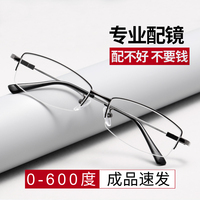 超轻男可配度数眼镜框架女成品眼镜评价如何