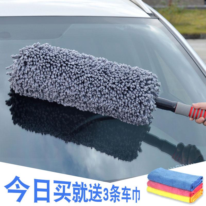 卡飾社洗車拖把汽車掃灰塵撣子車用除塵擦車刷子汽車用品清潔工具