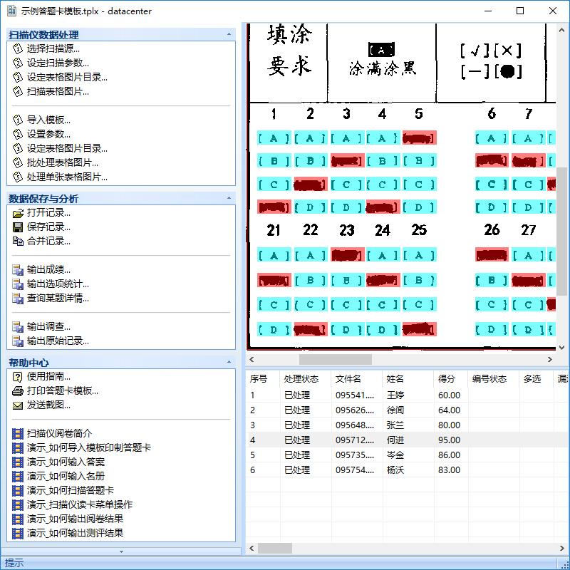 Программное обеспечение для проверки компьютера, пользовательский считыватель ридеров для чтения старых пользователей, оценка теста система