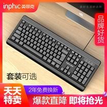 英菲克電腦臺式家用機械手感外接聯想筆記本USB有線薄膜鍵盤鼠標套裝防水靜音無聲辦公專用打字外設游戲鍵鼠