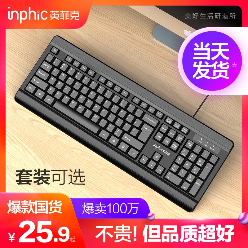 英菲克v580键盘鼠标套装有线台式电脑家用机械手感USB外接笔记本防水静音无声办公专用打字外设电竞游戏键鼠
