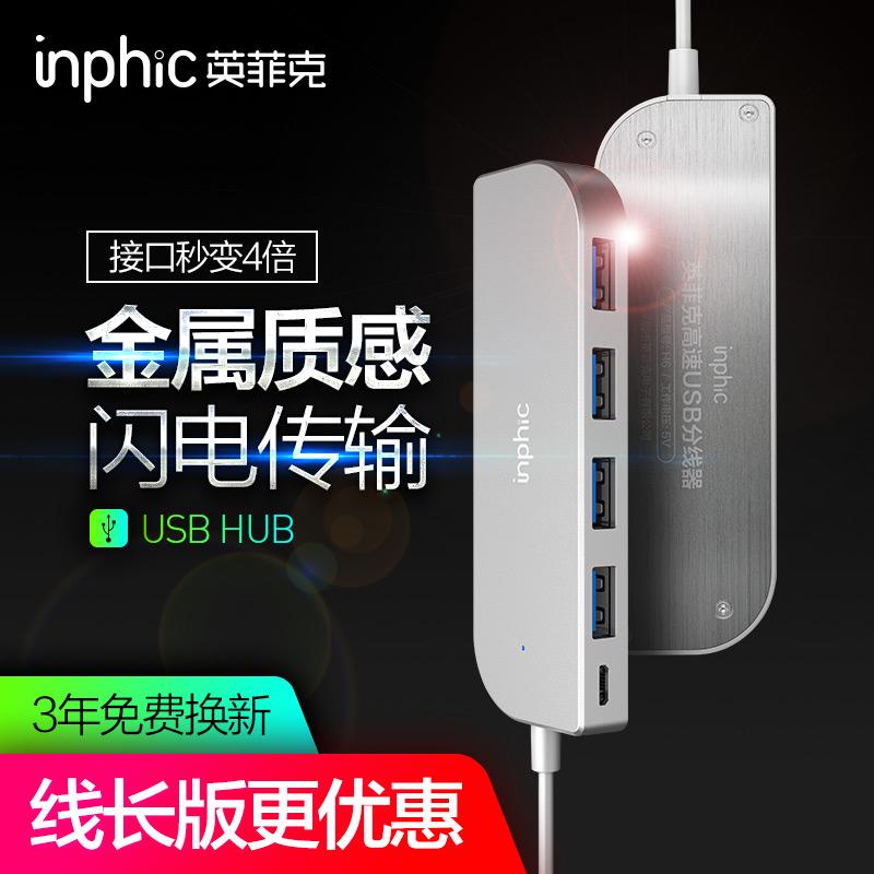 英菲克H6一拖四usb分线器多接口苹果笔记本电脑type-c转换器外接usp接口扩展器多孔集线器多功能usbhub转接线