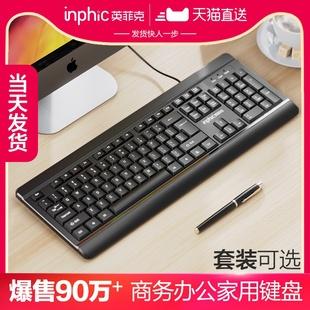 英菲克v580键盘台式电脑家用机械手感外接键盘鼠标套装联想笔记本USB有线防水静音办公专用打字外设游戏键鼠