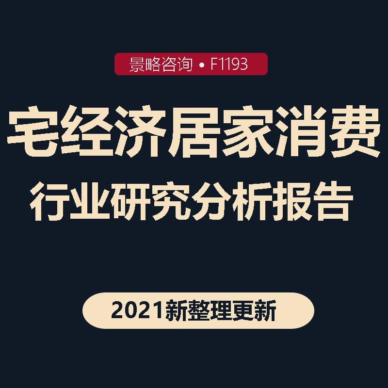 2021文娱餐饮传媒服装饰行业宅经济居家消费行业市场研究分析报告