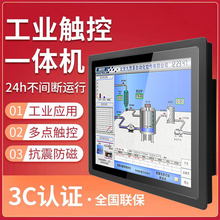 7-8-10-12-13-15-17-19-22 Inch Touch capacitor industrial control tablet computer wall mounted industrial control integrated machine resistance touch screen display query embedded fully enclosed PLC Android