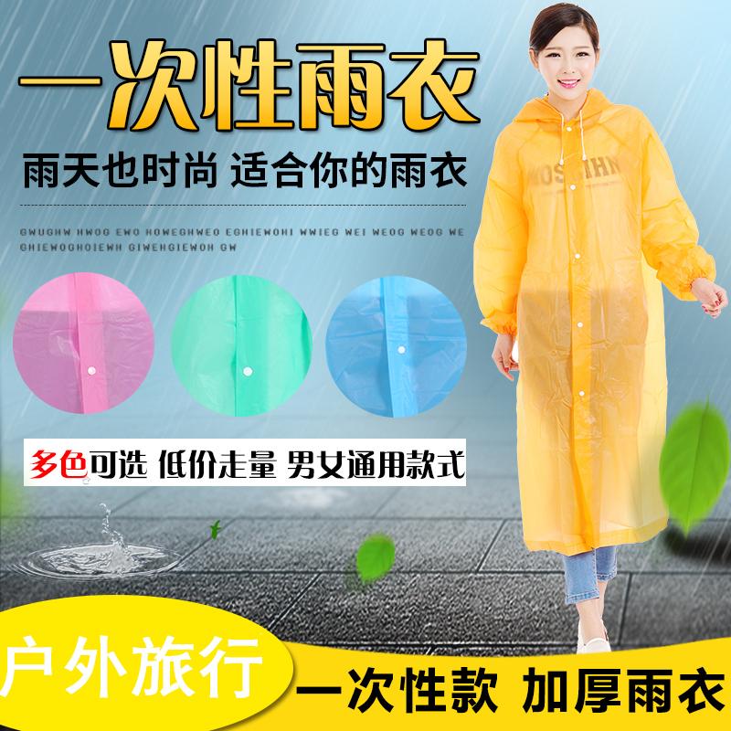 户外旅游男女款加厚成人一次性雨衣套头雨披登山徒步旅行包邮
