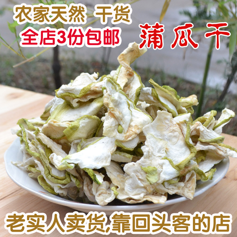 Dried vegetable market dehydrated vegetable farm vegetable pugua dry slice 250g dried vegetable bottle gourd dried gourd