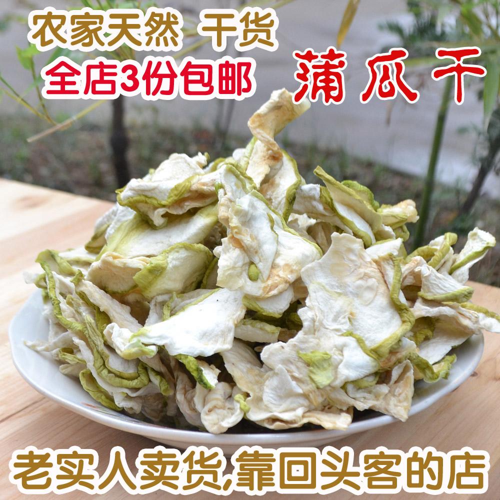 葫芦丝干货菜市场脱水蔬菜 农家菜 蒲瓜干片250g干菜瓠瓜干葫芦瓜