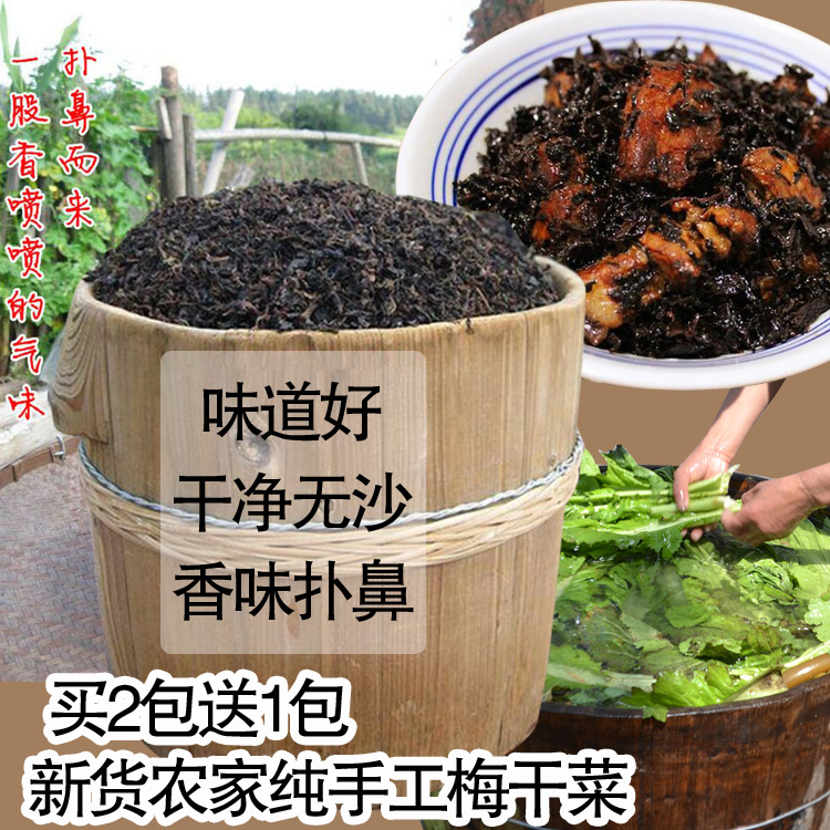 Local specialty farm homemade dried plum vegetables dry wash free dried plum vegetables 250g Shaoxing moldy dried vegetables fragrant and delicious