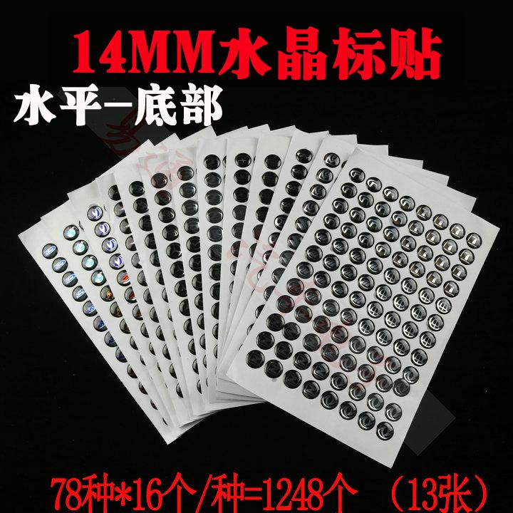 折叠钥匙水晶车标可贴KD VVDI TY90子机汽车遥控器标贴套装1248个