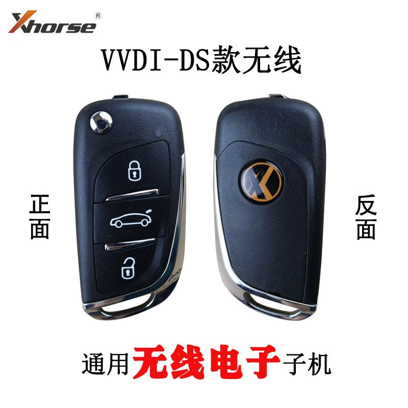 vvdi DS款无线子机 阿福迪DS子机 含电子芯片子机 独立包装子机