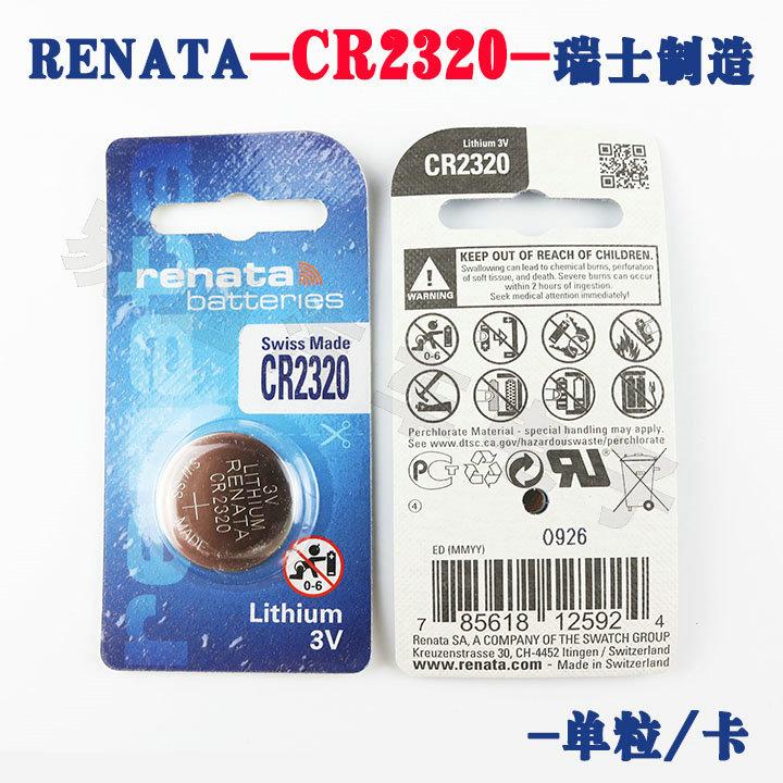 Renata Switzerland cr2320 button battery lithium 3V watch small electronics import car smart key remote control