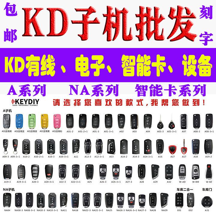 KD子机KDX1子机KD600子机A系列NA无线电子芯片智能卡B5刀锋DS款式