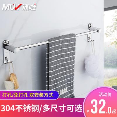 浴室挂毛巾架免打孔卫生间304不锈钢晾毛巾杆单杆厕所壁挂式挂架