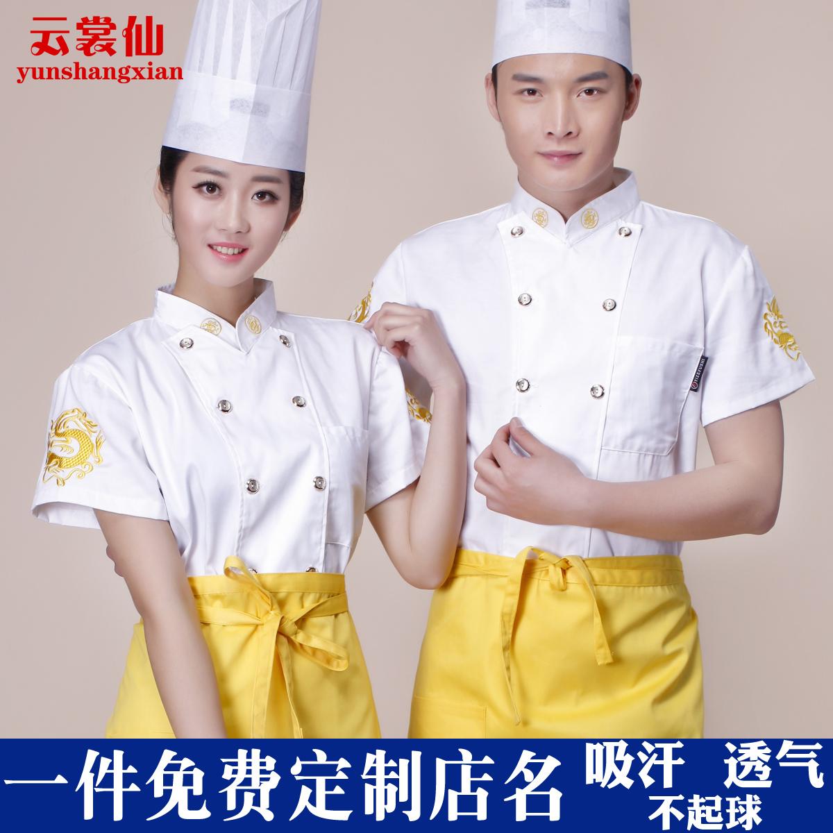 厨师服短袖夏装男女款饭店酒店餐厅长袖工作服加大加肥透气制服