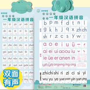 幼儿园儿童学习汉语拼音有声挂图声母韵母字母表墙贴发声早教神器