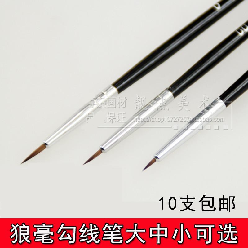 10支包邮 狼毫勾线笔 描边笔手绘勾线笔 绘画笔水彩笔/水粉描线笔
