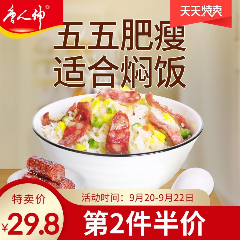 唐人神官方旗舰店广式腊肠腊味甜香肠五福365g农家腊肉土特产工艺