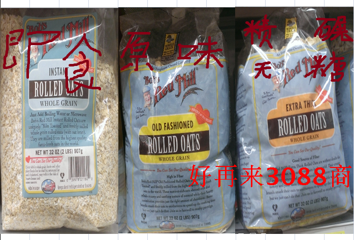 包邮香港进口美国bob's red mill鲍勃红磨坊燕麦片907g/三款可选