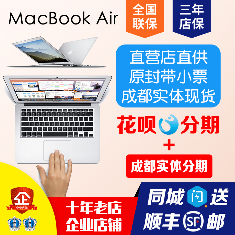 【以�f�Q新】2017款Apple/�O果 MacBook Air MQD32CH/A�P�本��X
