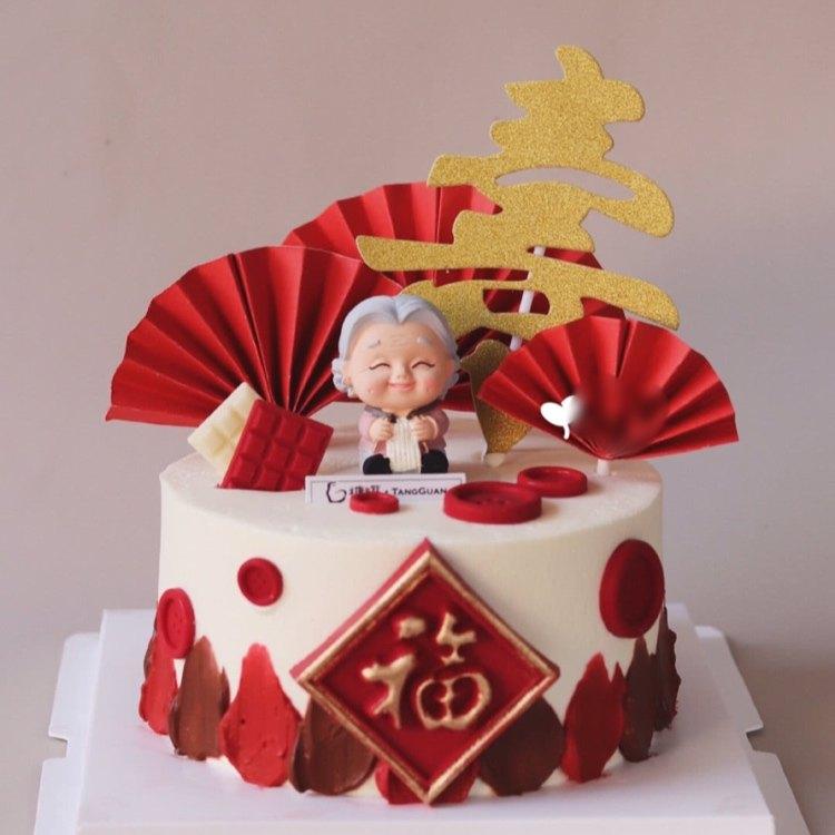 老头老太烘焙生日蛋糕装饰摆件金婚老人主题福如东海寿比南山配件