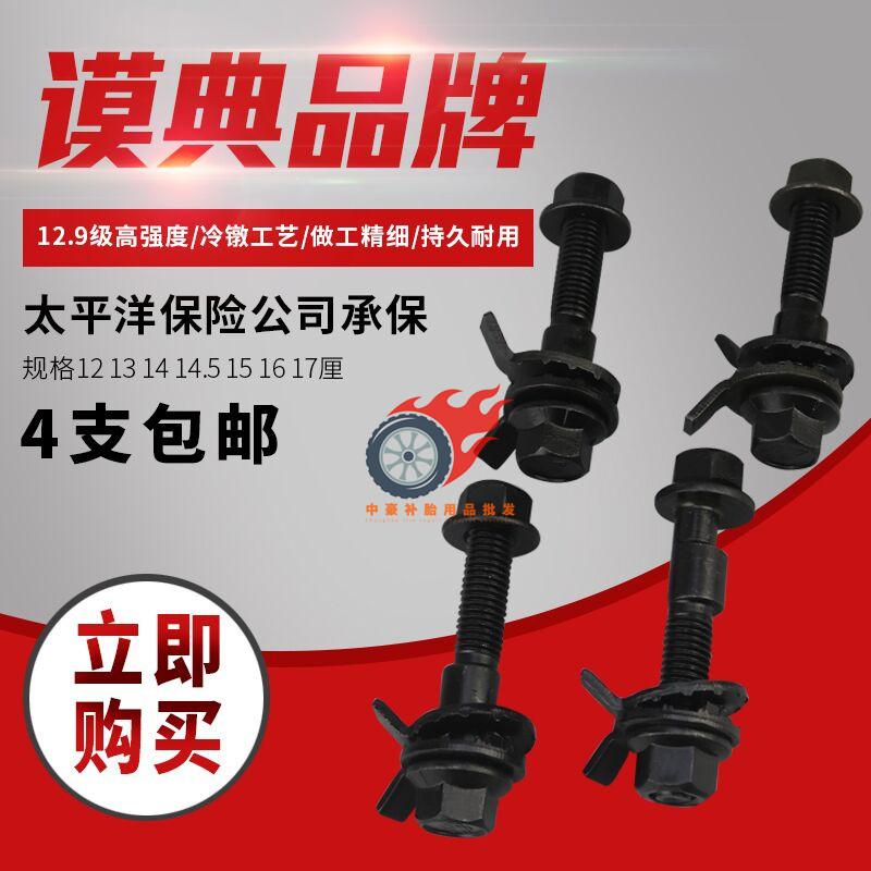 4支包邮谟典偏心螺丝螺栓12mm 四轮定位螺丝外倾角可调整螺丝