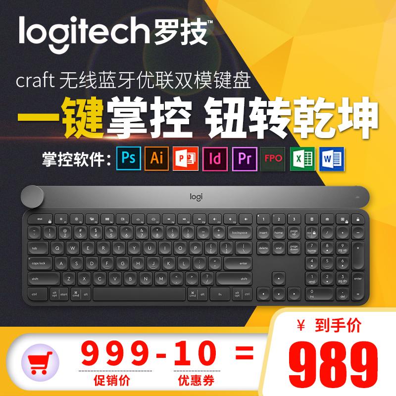 国行 罗技Craft无线蓝牙双模键盘智能连接三设备多屏操作智能控制