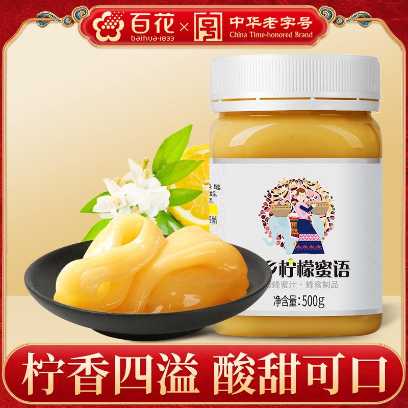中华老字号百花傣乡柠檬蜜语500g云南傣乡柠檬蜂蜜制品酸甜可口