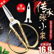上海张小泉剪刃家用龙凤不锈钢大剪刃剪彩结婚复古工业金剪刃小号
