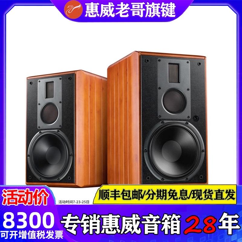 Hivi/惠威 M5A三分频高保真WIFI书架有源蓝牙音箱HIF淘宝优惠券