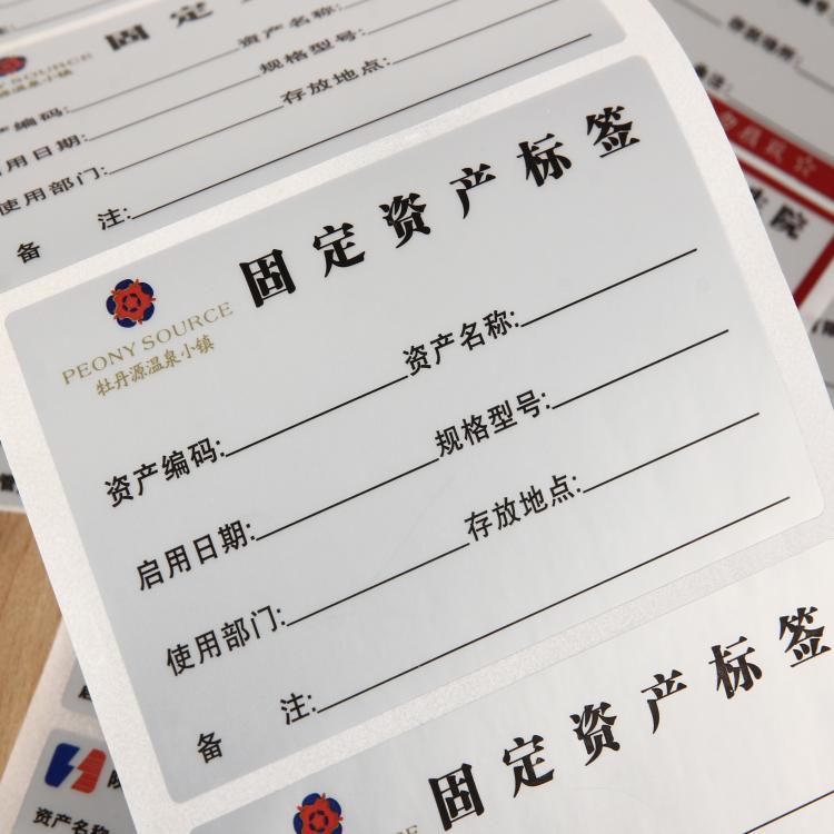 印刷固定资产标签贴卡片登记标识卡  彩色防水防撕不干胶标签贴纸