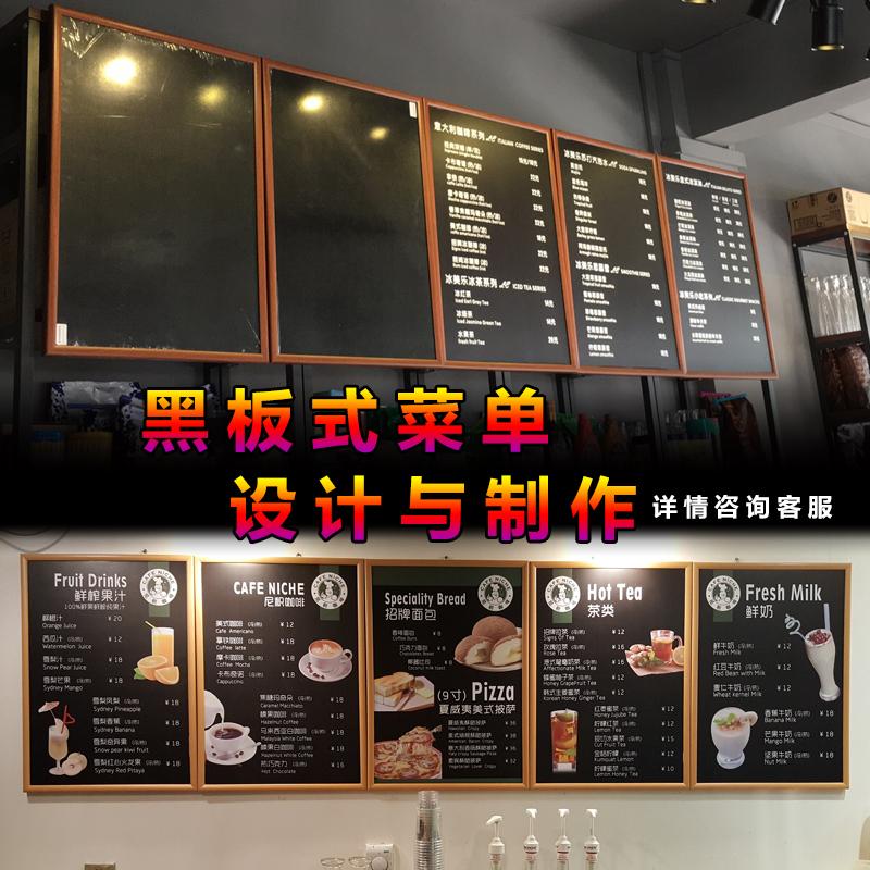 菜单展示牌价目表挂墙咖啡奶茶店铺广告商品价格展示牌设计与制作