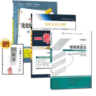 3本套餐2020自考书籍05680婚姻家庭法一自考教材+ 一考通题库+ 一考通标准预测试卷 附历年真题小册子预测试卷5680全国法律本科