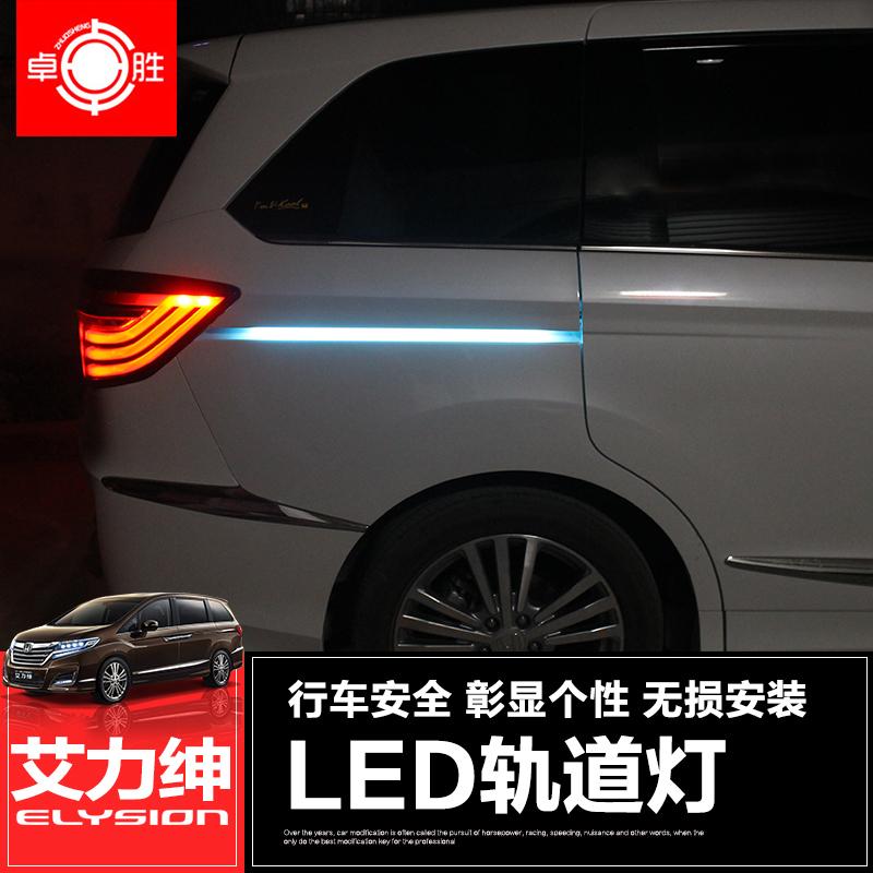 适用于本田艾力绅改装专用轨道灯奥德赛滑门装饰灯LED灯条转向灯