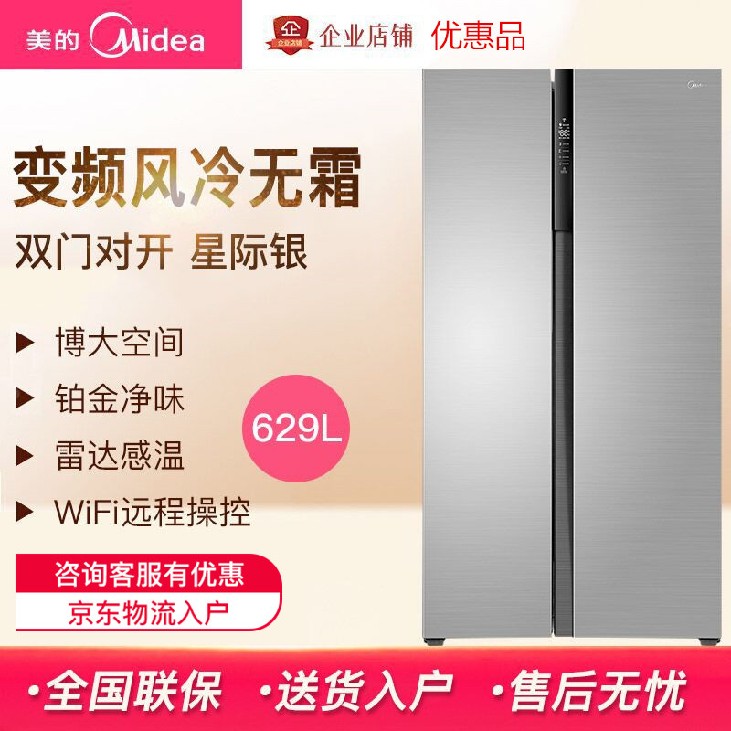 Холодильники Артикул 590456593411