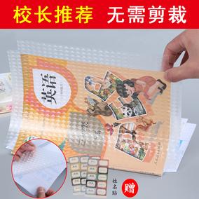 环保自粘包书书皮透明磨砂书皮纸膜