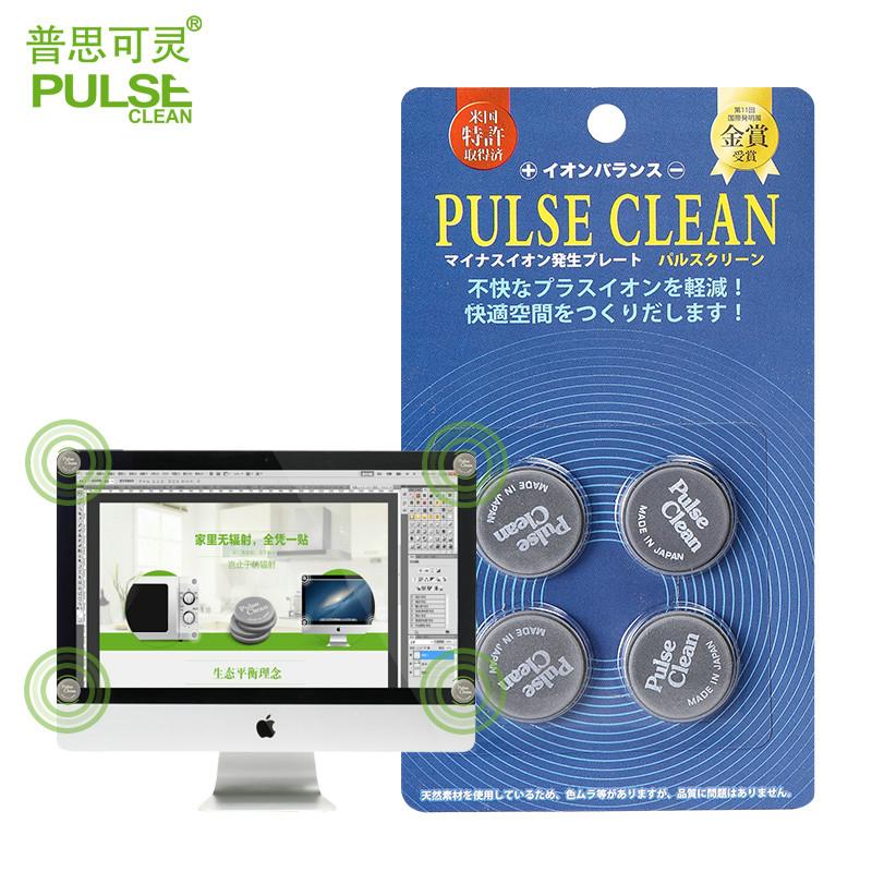 普思可灵 ipad电脑防辐射 孕妇防辐射纳米手机贴纸 日本进口4个装