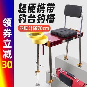 红色铝合金小钓台水陆两用多功能一体加厚折叠升降便捷超轻钓椅