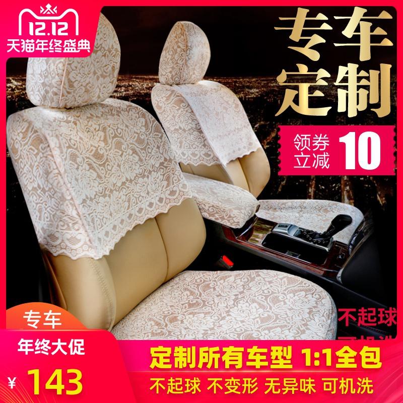 秋冬加厚布艺蕾丝座套半截套定制半包汽车座套专车专用坐垫套椅套