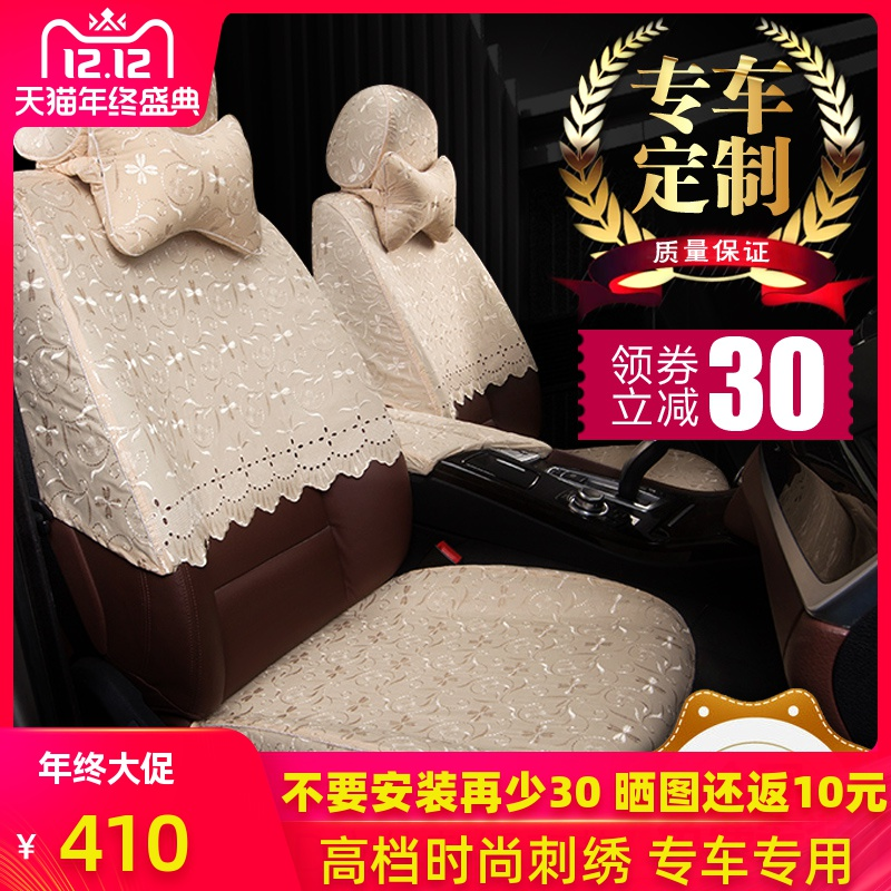 定制棉布汽车座套半截套专车专用椅套蕾丝刺绣车坐垫半包四季通用