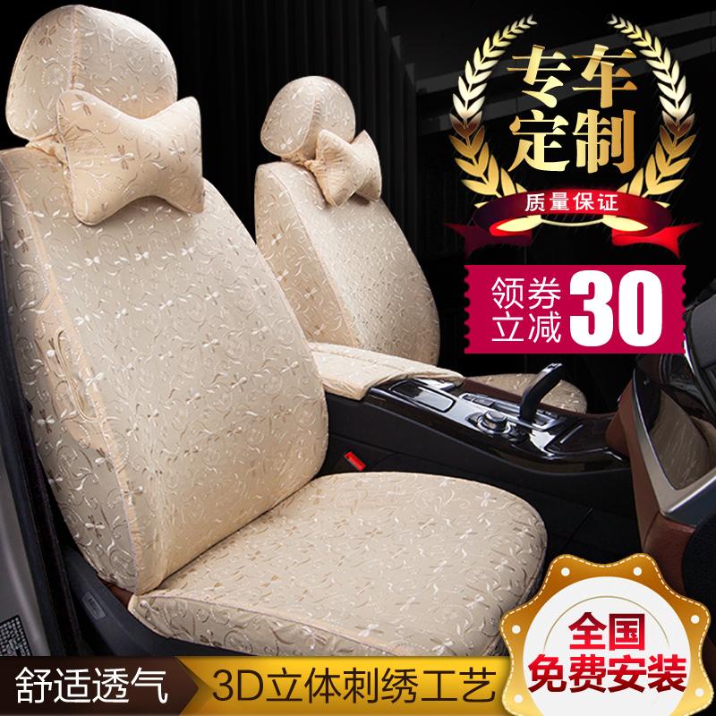 新款汽车全包加厚布艺刺绣蕾丝座套坐套车套座椅套四季套专车订制