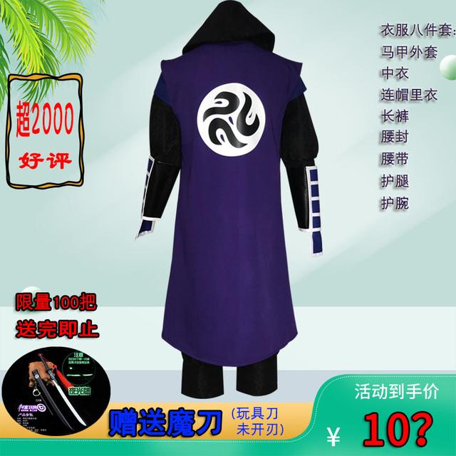 五六七刺客装儿童男武士柒cos服装风衣全套紫色衣服伍567套装